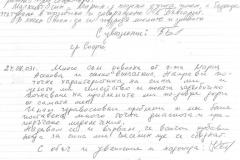 Ясновидец, лечител и гадател Мария Асенов