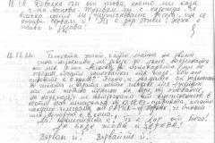 Лечителката и гадателката Мария Асенова
