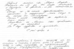 Маг, лечител и ясновидец Мария Асенова
