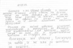 Саморъчно написани коментари за астролога, феноменът и гадателката Мария Асенова