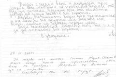 Ясновидство, гадаене и лечителка  Мария Асенова